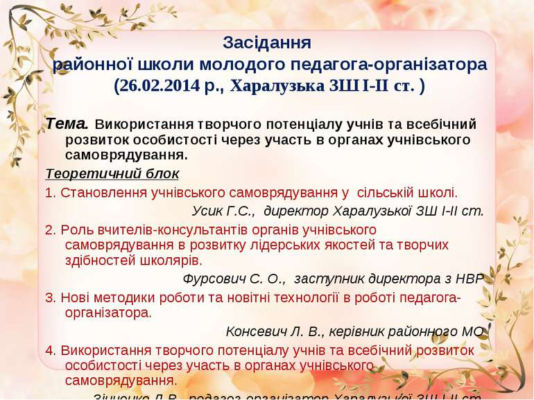 Засідання районної школи молодого педагога-організатора (26.02.2014 р., Харал...