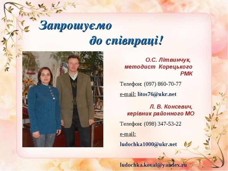 * Запрошуємо до співпраці! О.С. Літвинчук, методист Корецького РМК Телефон: (...