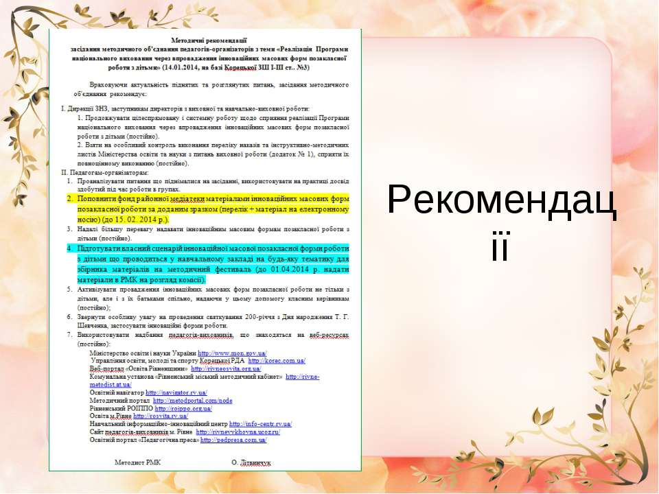 Рекомендації *