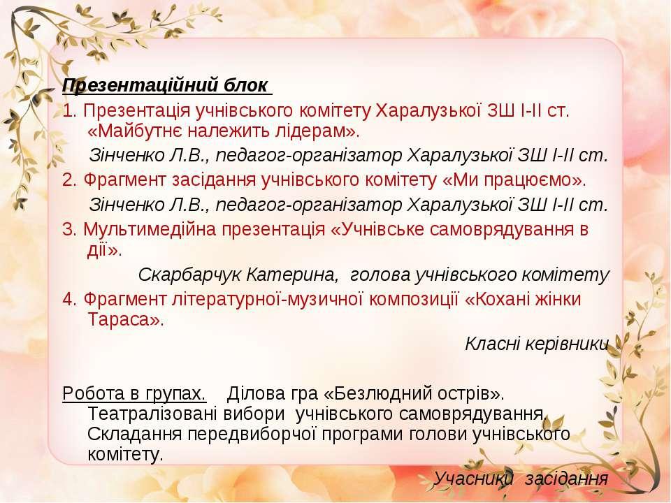 Презентаційний блок 1. Презентація учнівського комітету Харалузької ЗШ І-ІІ с...