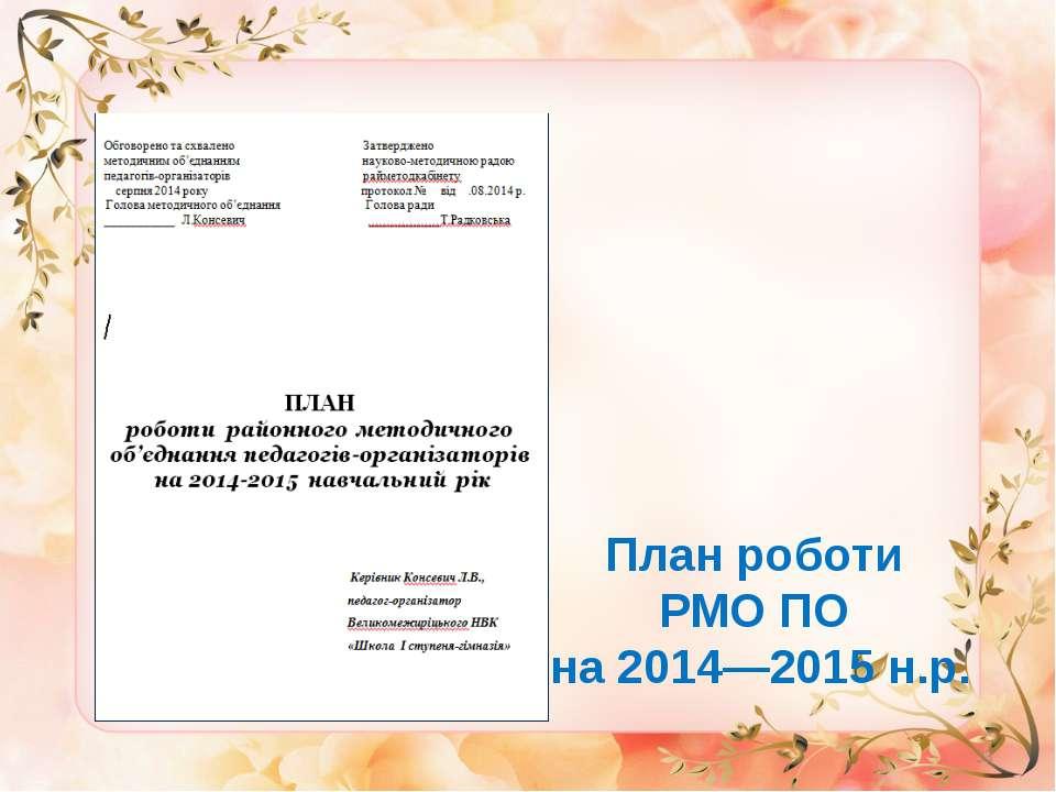 План роботи РМО ПО на 2014—2015 н.р. *