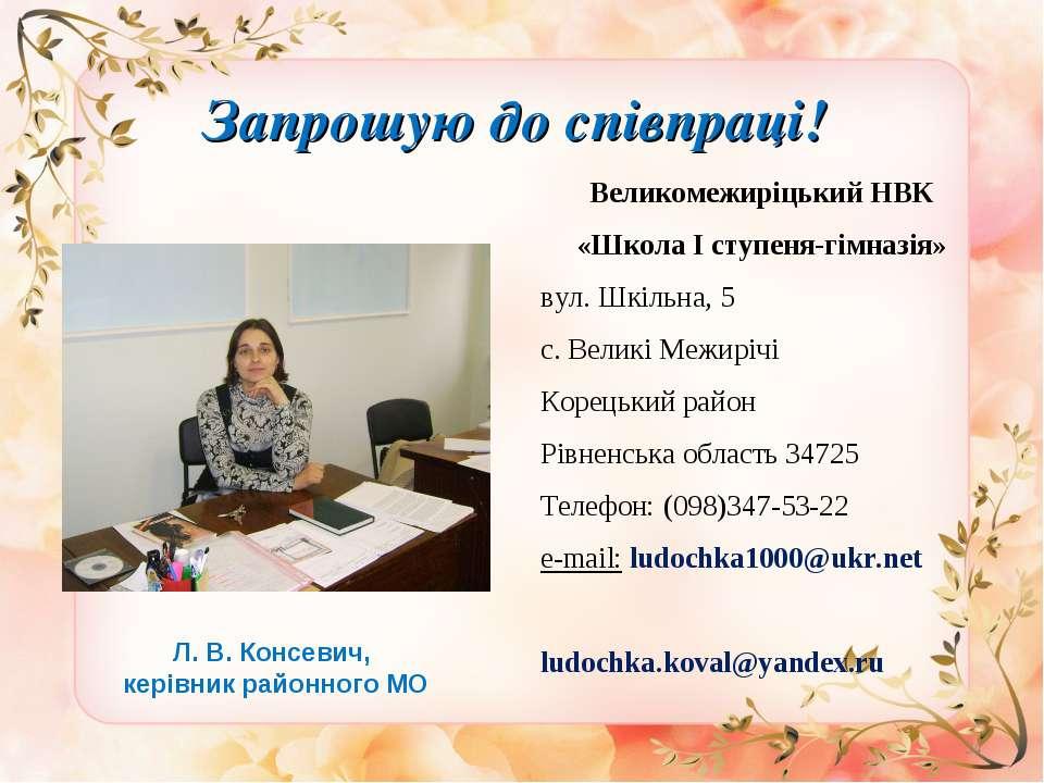 * Запрошую до співпраці! Великомежиріцький НВК «Школа І ступеня-гімназія» вул...