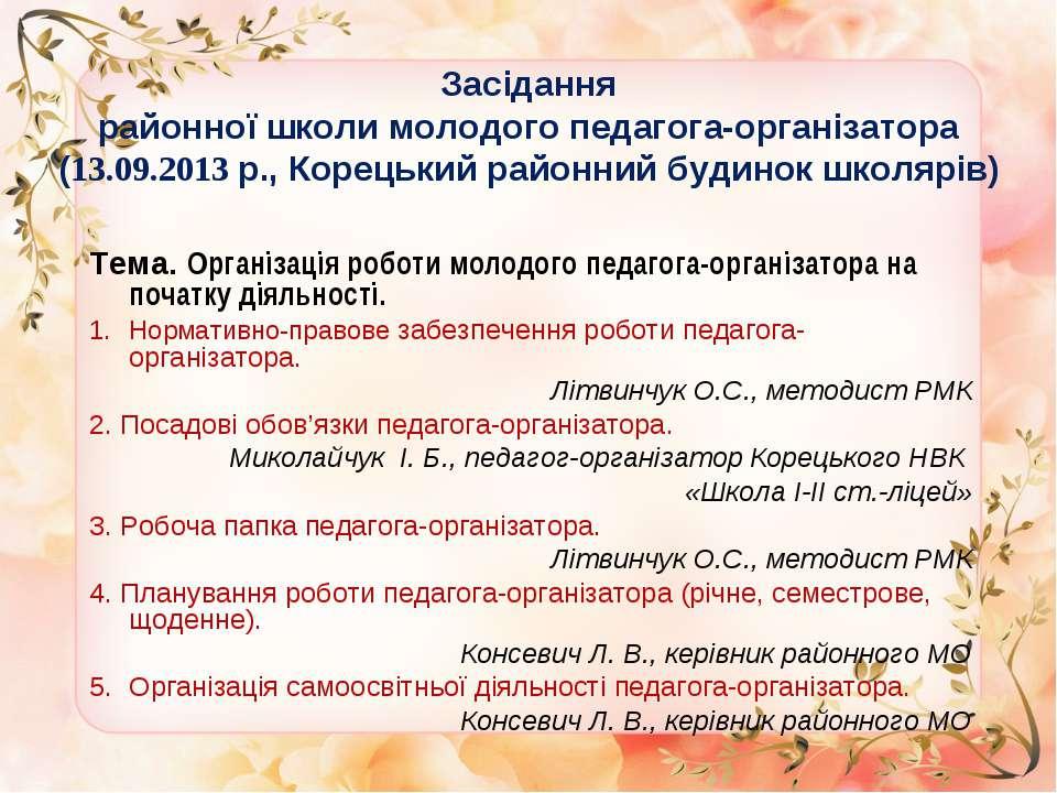 Засідання районної школи молодого педагога-організатора (13.09.2013 р., Корец...