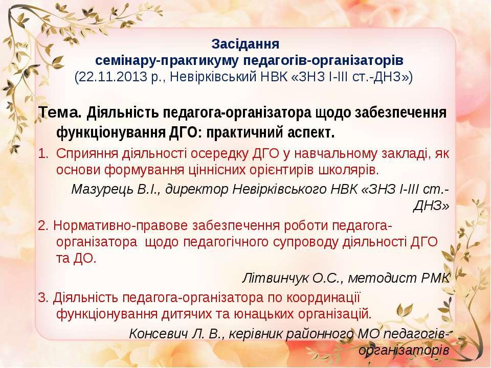 Засідання семінару-практикуму педагогів-організаторів (22.11.2013 р., Невіркі...