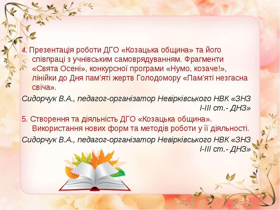 * 4. Презентація роботи ДГО «Козацька община» та його співпраці з учнівським ...