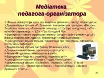 Медіатека педагога-організатора Фільми серіалу «Гра долі» про видатних діячів...