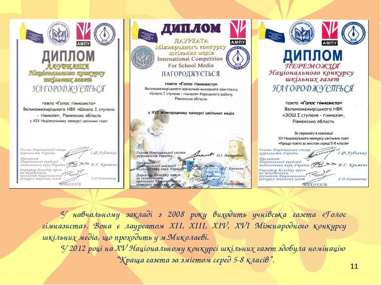 * У навчальному закладі з 2008 року виходить учнівська газета «Голос гімназис...