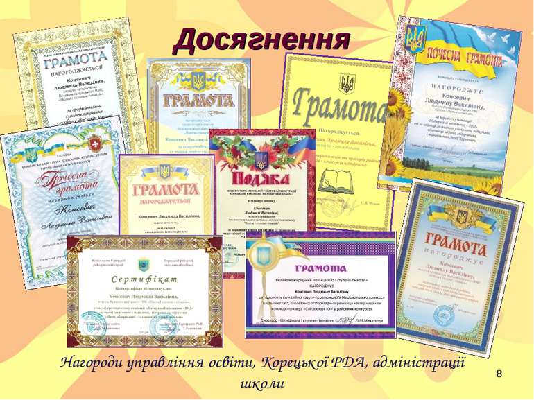 Досягнення Нагороди управління освіти, Корецької РДА, адміністрації школи *