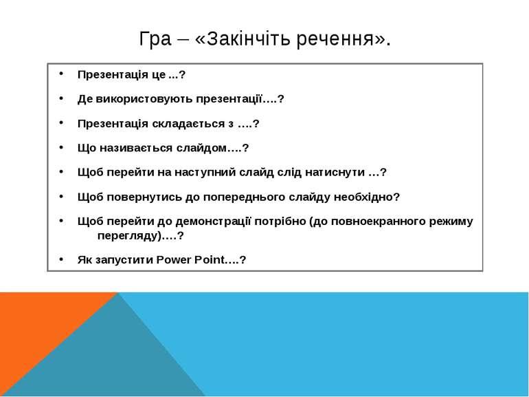 Гра – «Закінчіть речення». Презентація це ...? Де використовують презентації…...