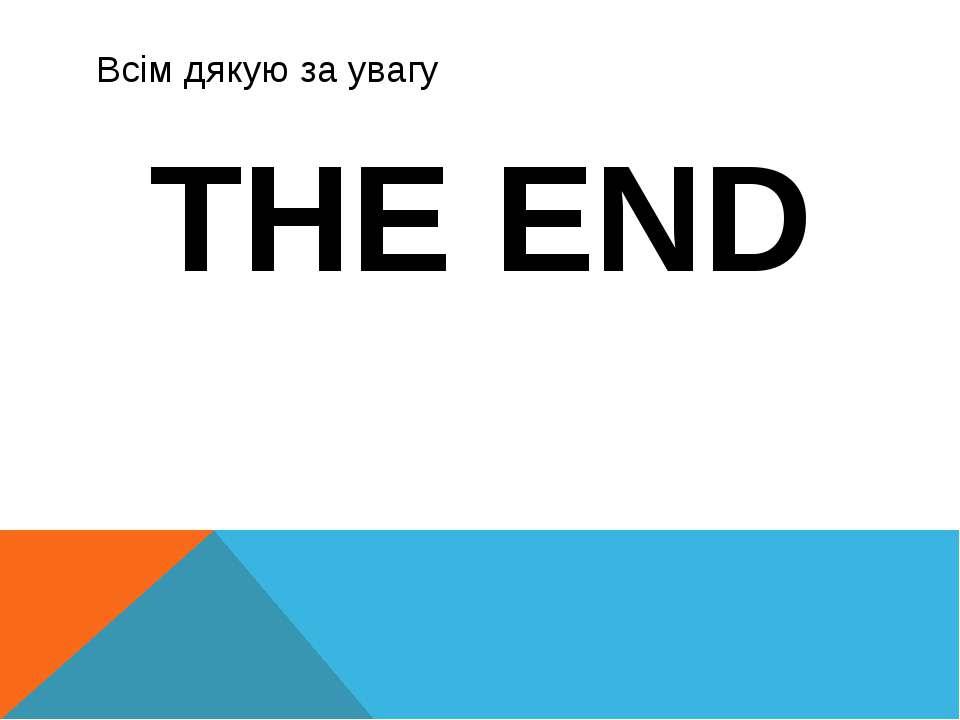 Всім дякую за увагу THE END