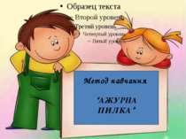 "Метод навчання ""АЖУРНА ПИЛКА"""