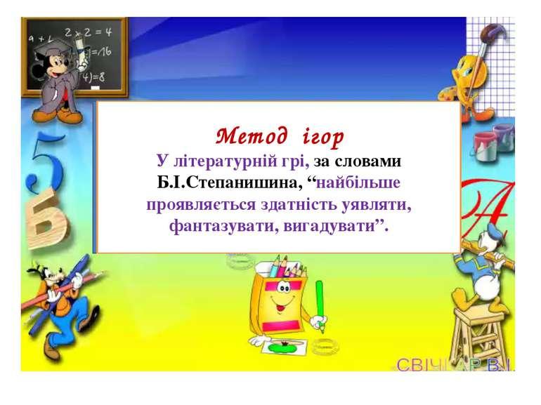 """Метод ігор У літературній грі, за словами Б.І.Степанишина, """"найбільше проявля..."""