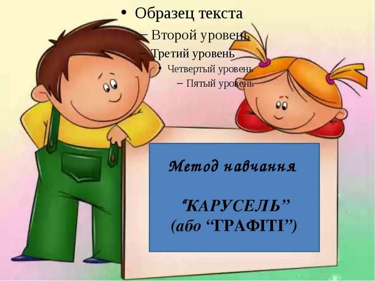 """Метод навчання """"КАРУСЕЛЬ"""" (або """"ГРАФІТІ"""")"""