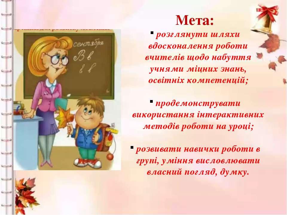 т Мета: розглянути шляхи вдосконалення роботи вчителів щодо набуття учнями мі...