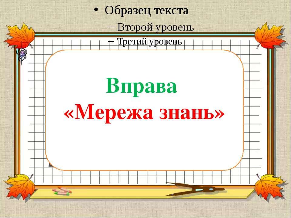 Вправа «Мережа знань»