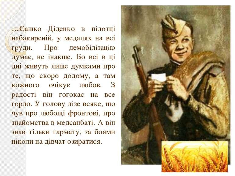 …Сашко Діденко в пілотці набакиреній, у медалях на всі груди. Про демобілізац...