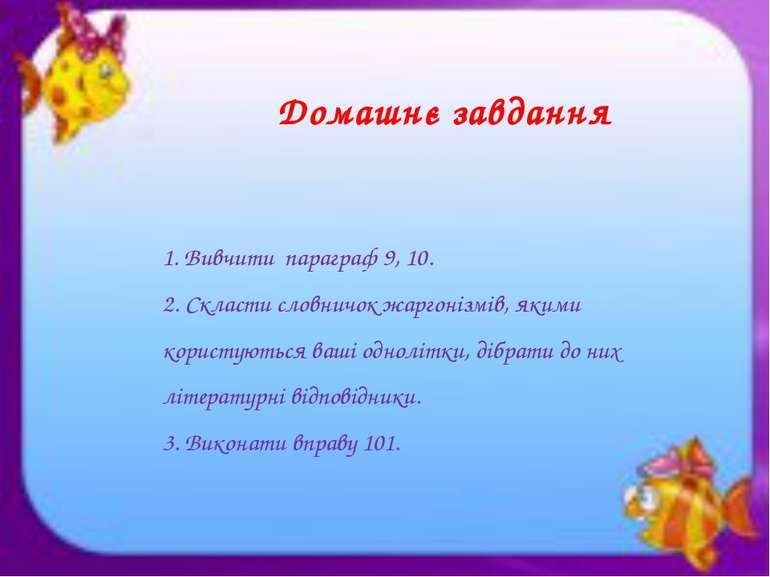 Домашнє завдання 1. Вивчити параграф 9, 10. 2. Скласти словничок жаргонізмів,...