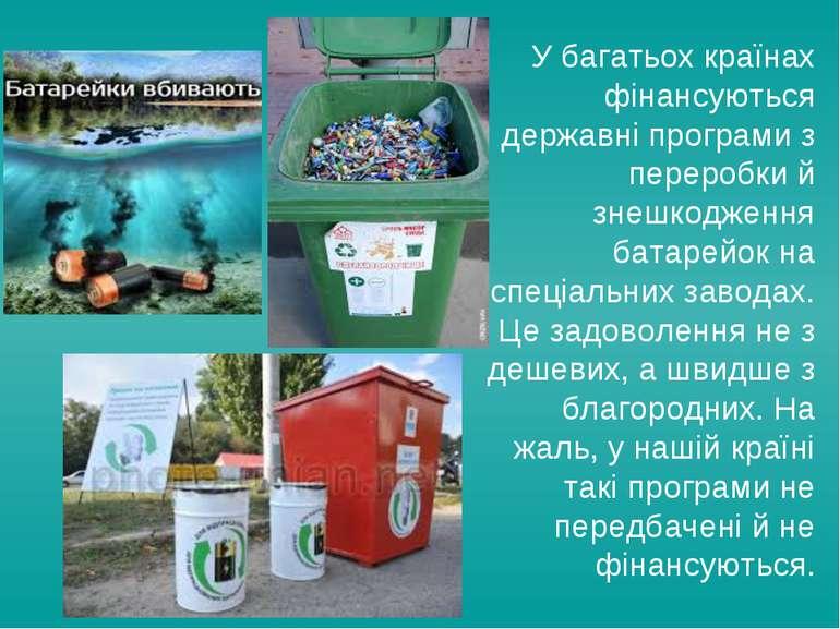 У багатьох країнах фінансуються державні програми з переробки й знешкодження ...