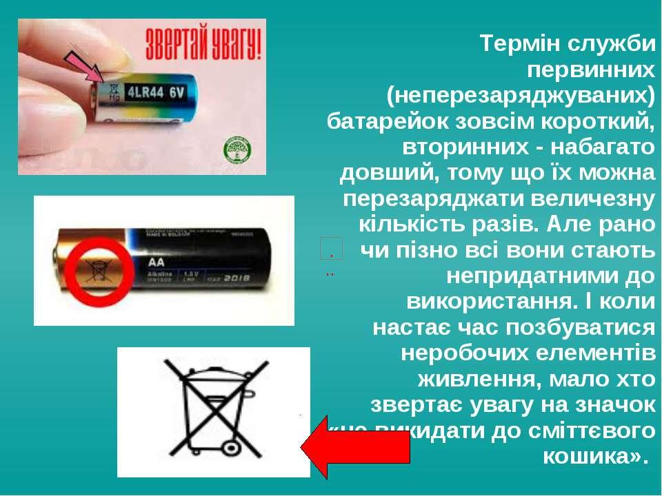 Термін служби первинних (неперезаряджуваних) батарейок зовсім короткий, втори...