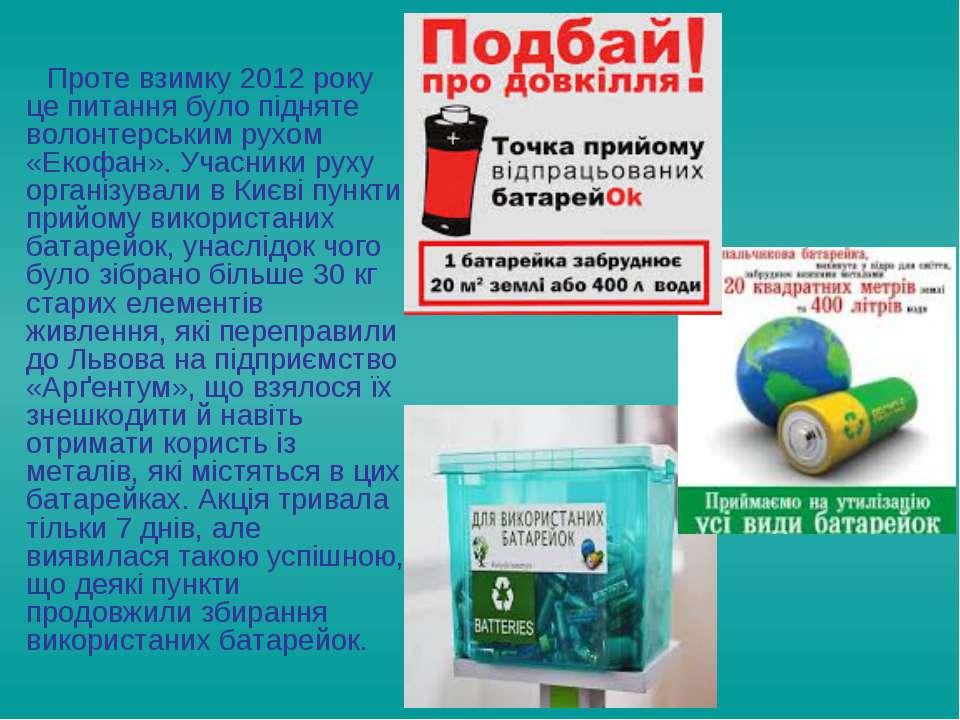 Проте взимку 2012 року це питання було підняте волонтерським рухом «Екофан». ...