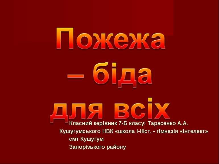 Класний керівник 7-Б класу: Тарасенко А.А. Кушугумського НВК «школа І-ІІІст. ...