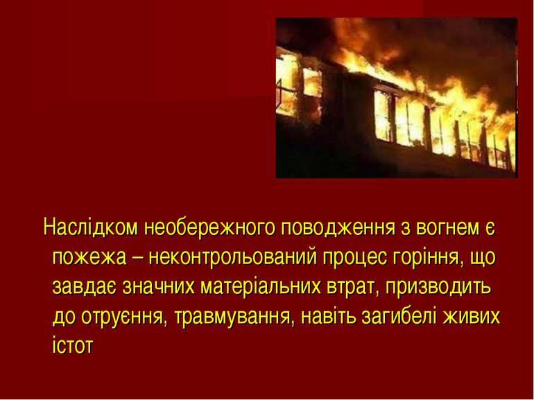 Наслідком необережного поводження з вогнем є пожежа – неконтрольований процес...
