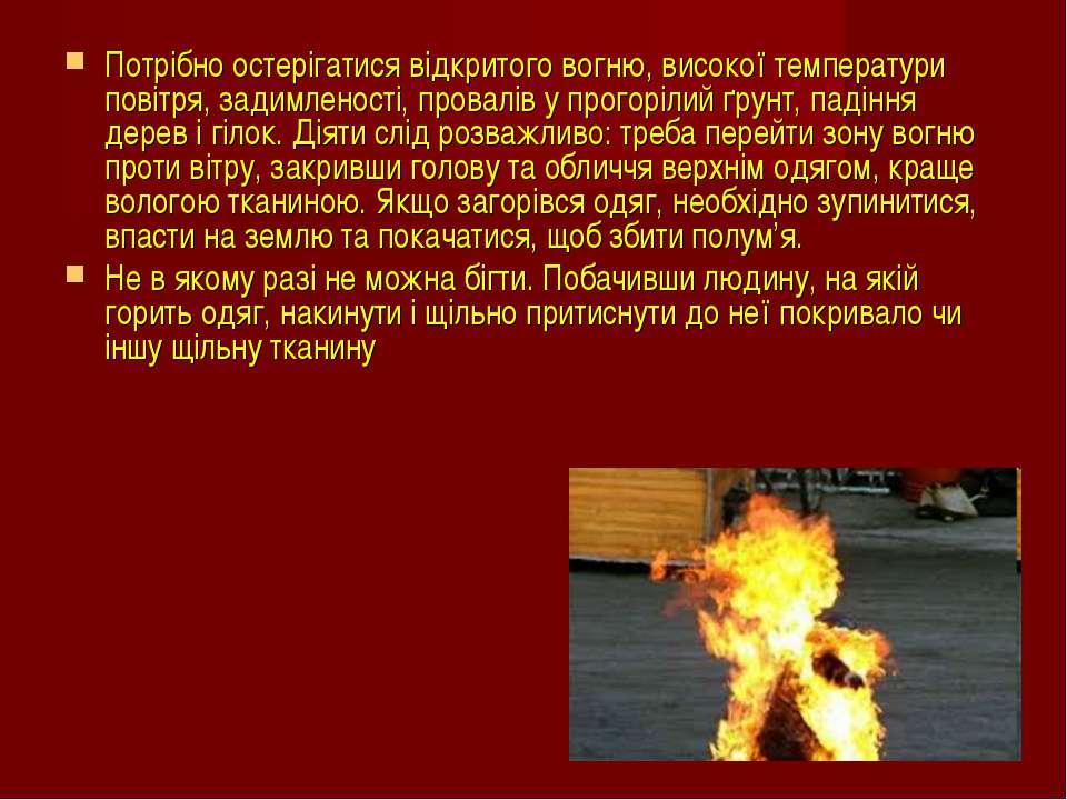 Потрібно остерігатися відкритого вогню, високої температури повітря, задимлен...
