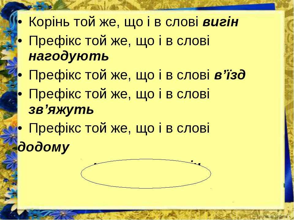 Корінь той же, що і в слові вигін Префікс той же, що і в слові нагодують Преф...