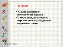 ІІІ етап Аналіз виконання поставлених завдань Самооцінка, визначення перспект...
