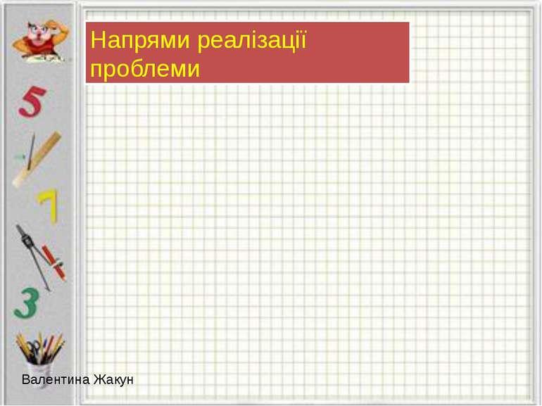 Напрями реалізації проблеми Валентина Жакун