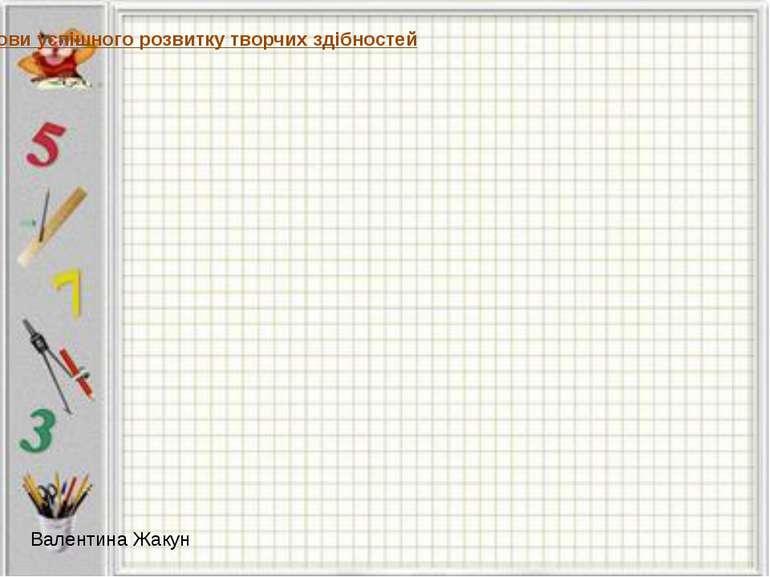 Валентина Жакун