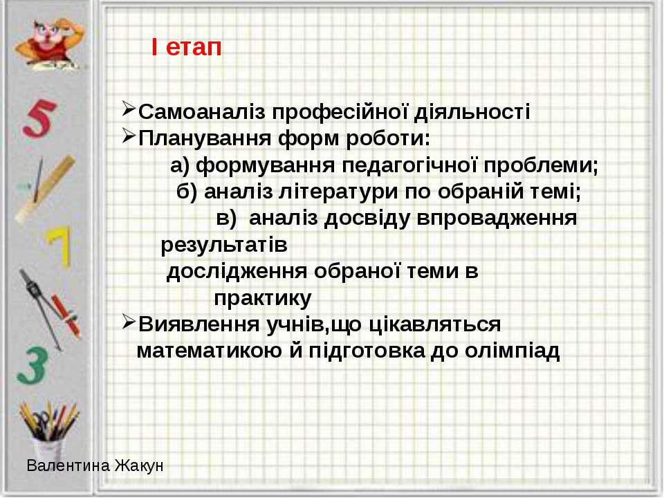 І етап Самоаналіз професійної діяльності Планування форм роботи: а) формуванн...