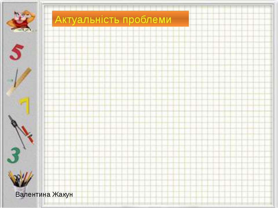 Актуальність проблеми Валентина Жакун