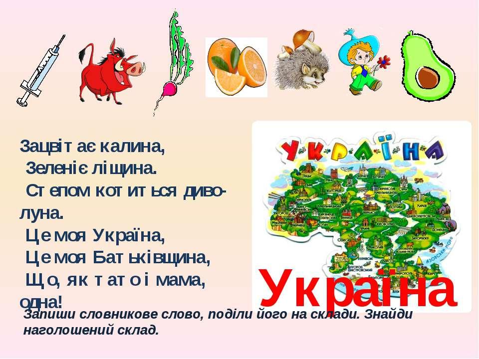 Україна Запиши словникове слово, поділи його на склади. Знайди наголошений ск...