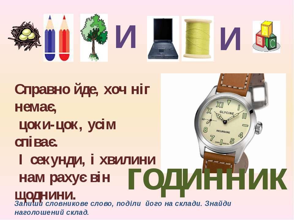 И годинник Запиши словникове слово, поділи його на склади. Знайди наголошений...