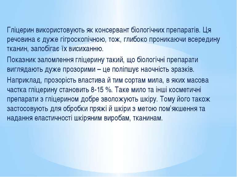 Гліцерин використовують як консервант біологічних препаратів. Ця речовина є д...