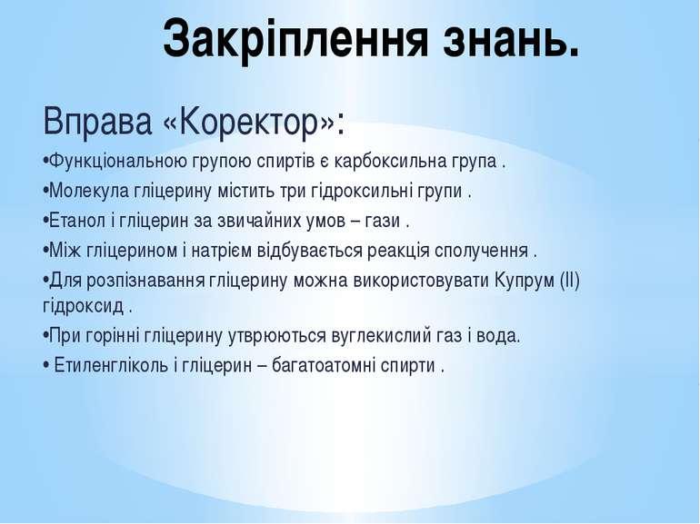 Вправа «Коректор»: •Функціональною групою спиртів є карбоксильна група . •Мол...
