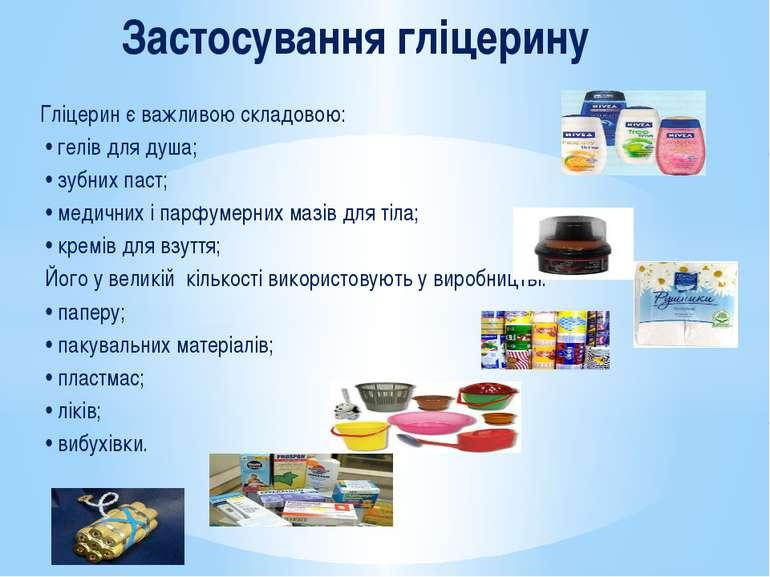 Гліцерин є важливою складовою: • гелів для душа; • зубних паст; • медичних і ...