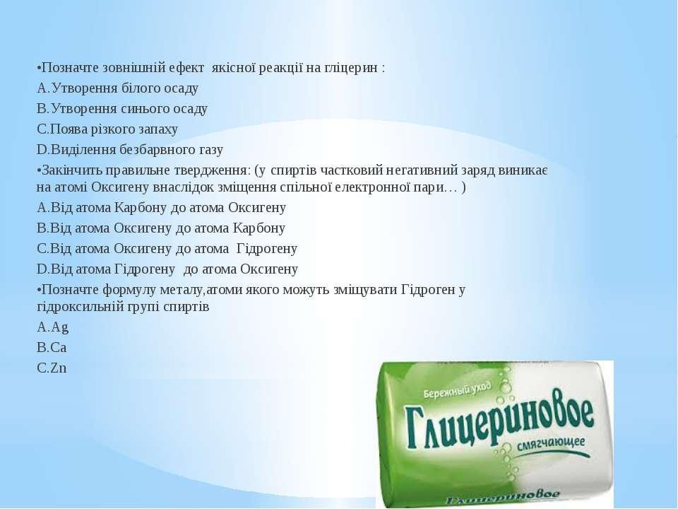 •Позначте зовнішній ефект якісної реакції на гліцерин : A.Утворення білого ос...