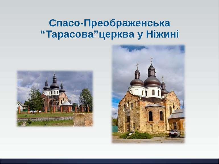"""Спасо-Преображенська """"Тарасова""""церква у Ніжині"""