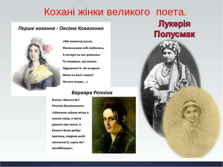 Кохані жінки великого поета.