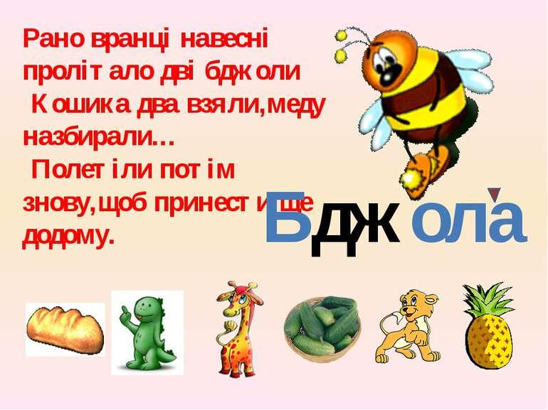 Рано вранці навесні пролітало дві бджоли Кошика два взяли,меду назбирали... П...
