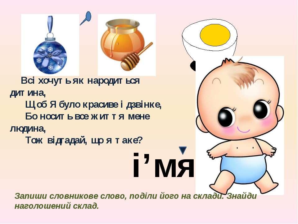 Всі хочуть як народиться дитина, Щоб Я було красиве і дзвінке, Бо носить все ...