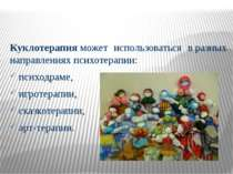 Куклотерапияможет использоваться вразных направлениях психотерапии: психодр...