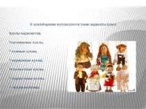 В куклотерапии используются такие варианты кукол: куклы-марионетки, -пальчико...
