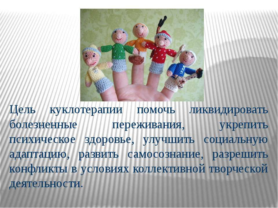 Цель куклотерапии помочь ликвидировать болезненные переживания, укрепить псих...