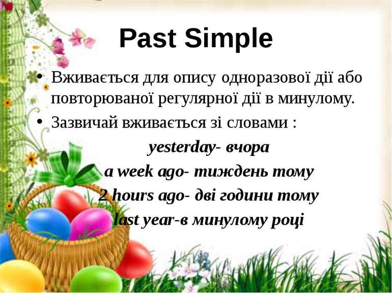 Past Simple Вживається для опису одноразової дії або повторюваної регулярної ...