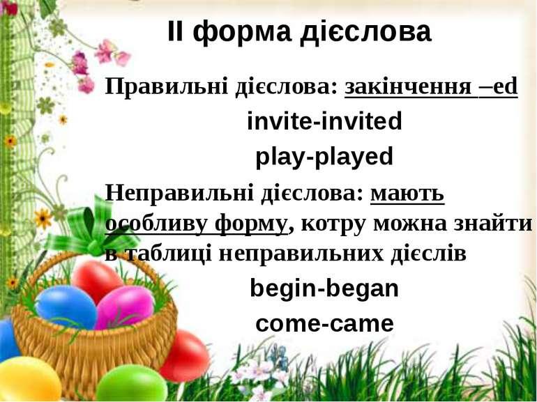 II форма дієслова Правильні дієслова: закінчення –ed invite-invited play-play...