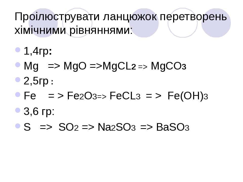 Проілюструвати ланцюжок перетворень хімічними рівняннями: 1,4гр: Mg => MgO =>...