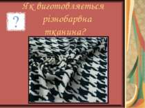 Як виготовляється різнобарвна тканина?